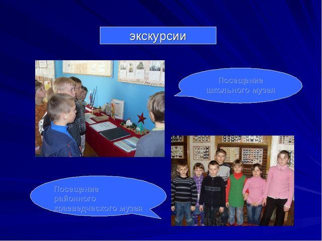 экскурсии Посещение школьного музея Посещение районного краеведческого музея