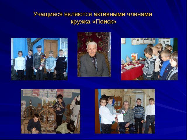 Учащиеся являются активными членами кружка «Поиск»