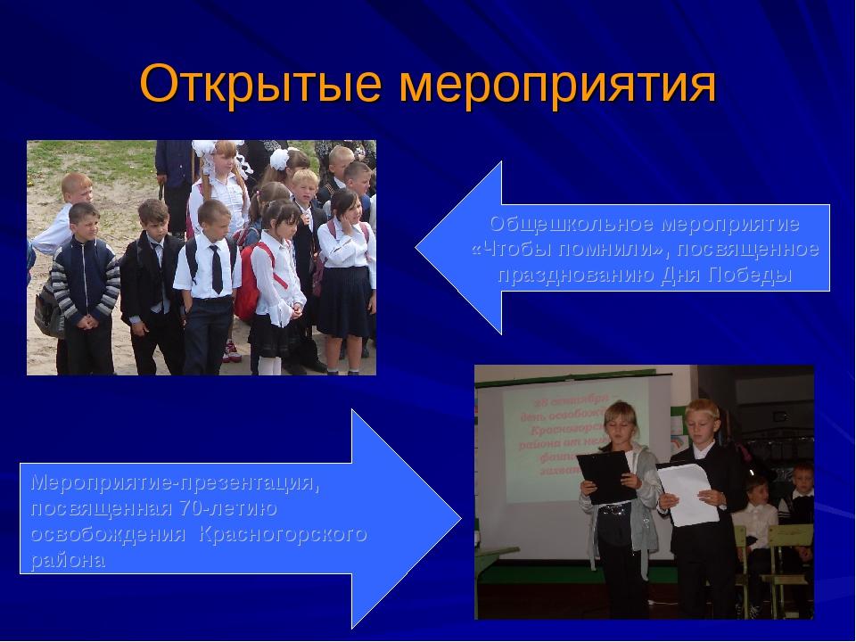 Открытые мероприятия Общешкольное мероприятие «Чтобы помнили», посвященное пр...