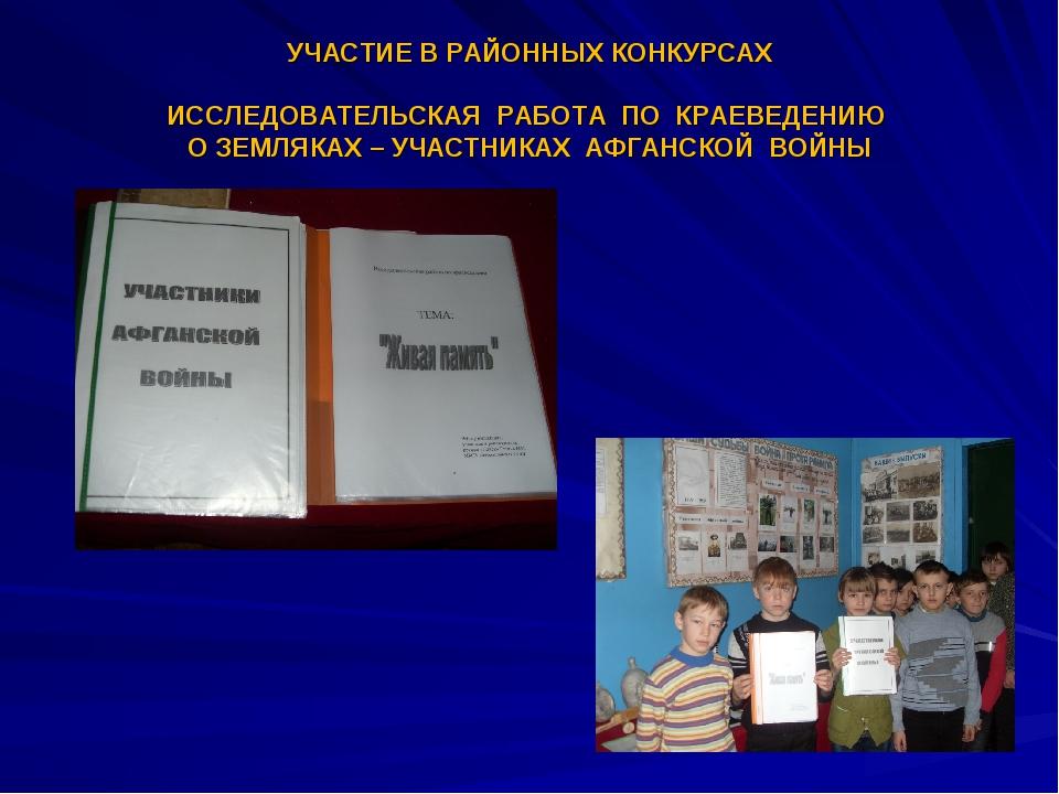 Конкурс исследовательских работ по краеведению