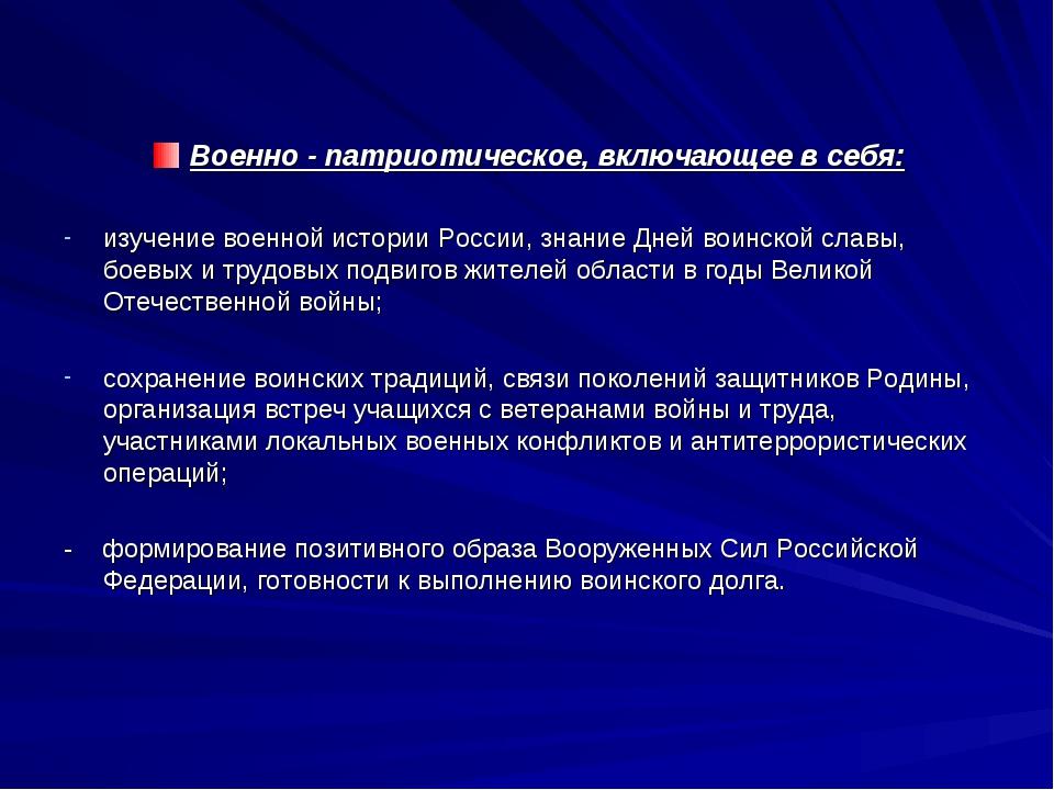 Военно - патриотическое, включающее в себя: изучение военной истории России,...