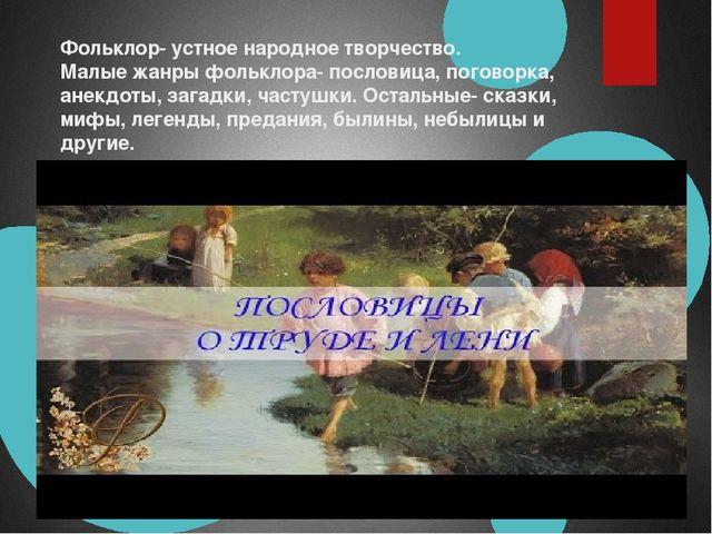 Фольклор- устное народное творчество. Малые жанры фольклора- пословица, погов...