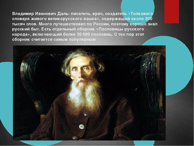 Владимир Иванович Даль- писатель, врач, создатель «Толкового словаря живого в...
