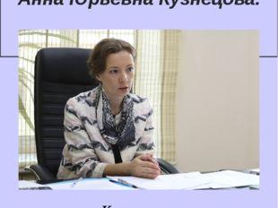 Уполномоченный при Президенте РФ по правам ребенка Анна Юрьевна Кузнецова. Ко