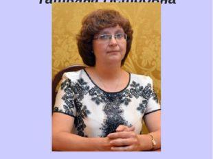 Уполномоченный по правам ребенка в Ивановской области Татьяна Петровна Океанс