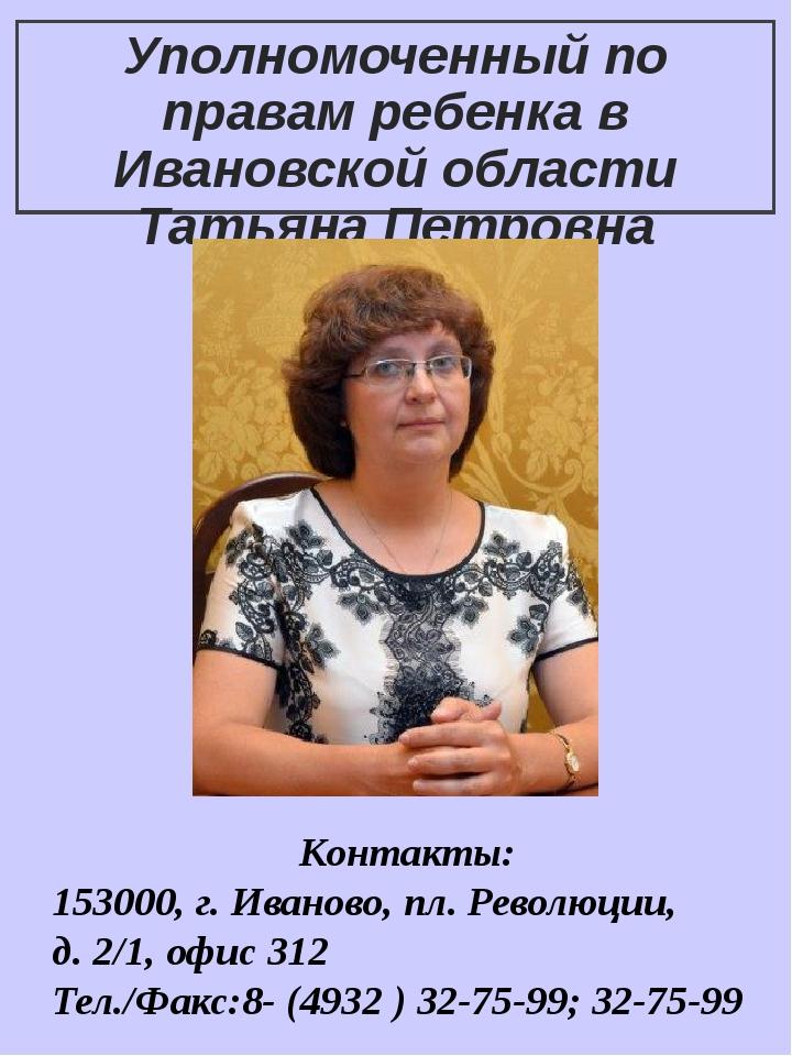 Уполномоченный по правам ребенка в Ивановской области Татьяна Петровна Океанс...