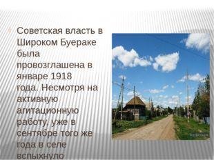 Советская власть в Широком Буераке была провозглашена в январе1918 года.Не