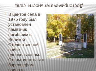 Достопримечательности села В центре села в 1975 году был установлен памятник