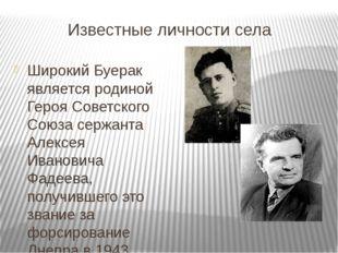 Известные личности села Широкий Буерак является родиной Героя Советского Союз
