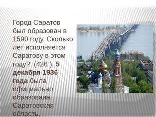 Город Саратов был образован в 1590 году. Сколько лет исполняется Саратову в