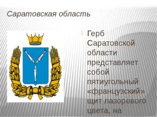 Саратовская область Герб Саратовской области представляет собой пятиугольный