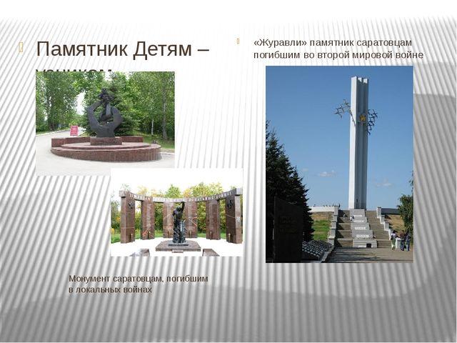 Монумент саратовцам, погибшим в локальных войнах Памятник Детям –узникам фаши...