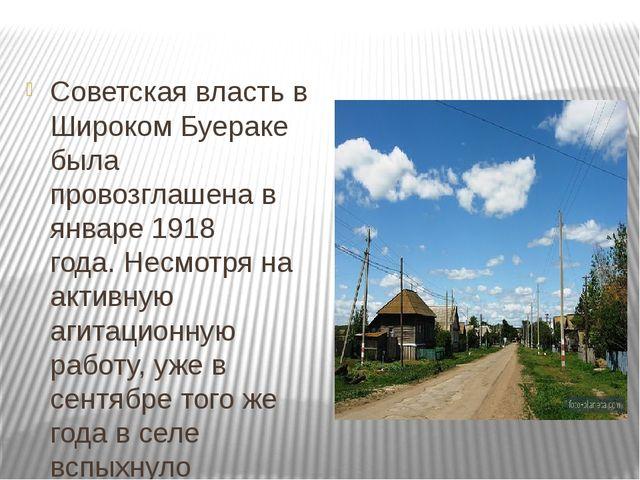 Советская власть в Широком Буераке была провозглашена в январе1918 года.Не...