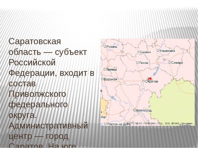 Саратовская область — субъект Российской Федерации, входит в состав Приволжс...