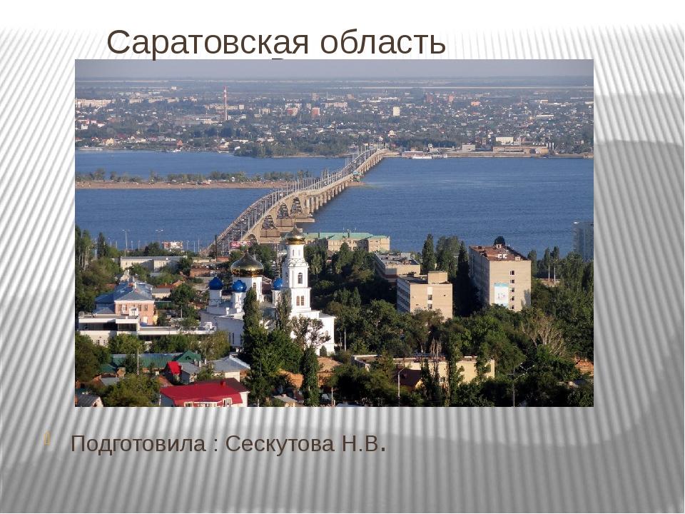 Саратовская область Подготовила : Сескутова Н.В.