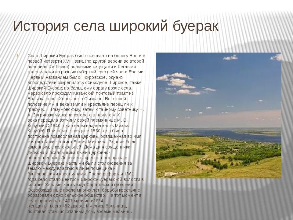 История села широкий буерак Село Широкий Буерак было основано на берегу Волги...