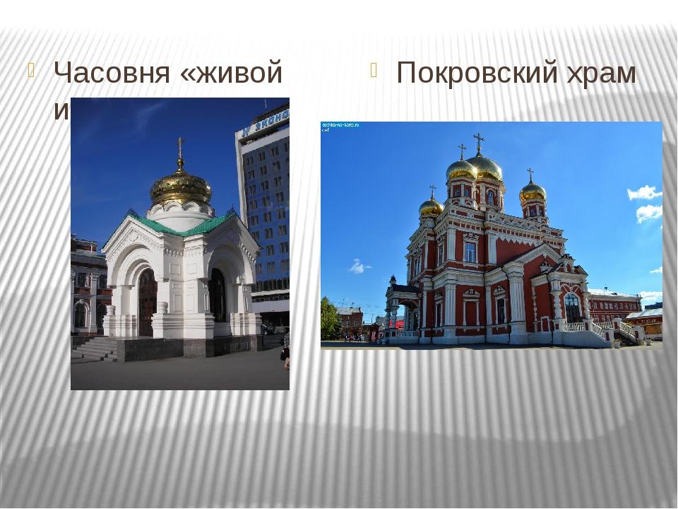 Часовня «живой источник Покровский храм