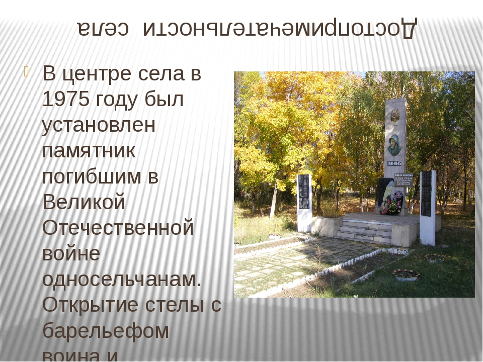 Достопримечательности села В центре села в 1975 году был установлен памятник...