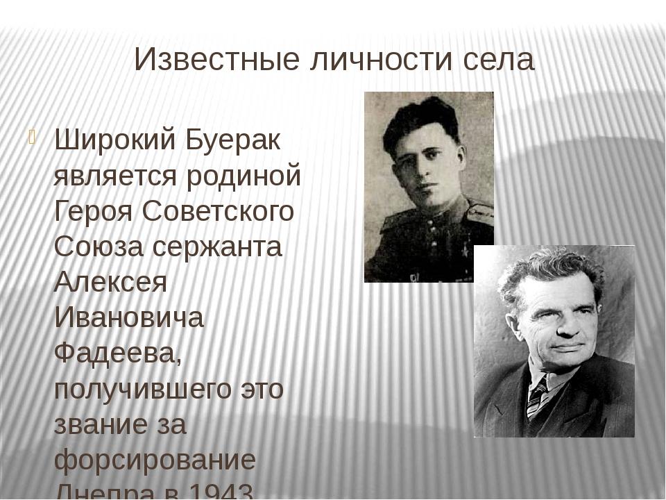 Известные личности села Широкий Буерак является родиной Героя Советского Союз...