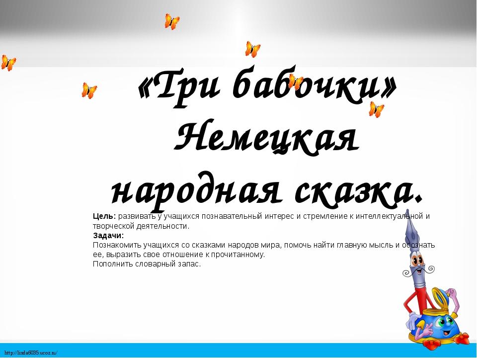 «Три бабочки» Немецкая народная сказка. Цель:развивать у учащихся познавател...