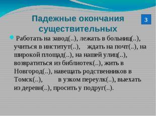 Падежные окончания существительных Работать на завод(..), лежать в больниц(..