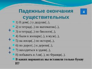 Падежные окончания существительных 1) В дом(..) у дедушк(..), 2) в тетрад(..)