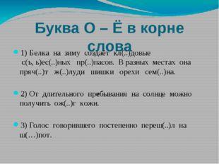 Буква О – Ё в корне слова 1) Белка на зиму создаёт кл(..)довые с(ъ, ь)ес(..)н