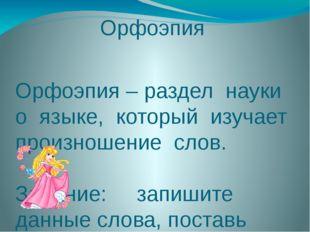 Орфоэпия Орфоэпия – раздел науки о языке, который изучает произношение слов.