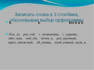 Записать словав 3 столбика, обосновывая выбор орфограммы Ъ