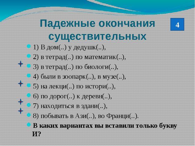 Падежные окончания существительных 1) В дом(..) у дедушк(..), 2) в тетрад(..)...