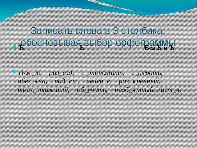 Записать словав 3 столбика, обосновывая выбор орфограммы Ъ         ...