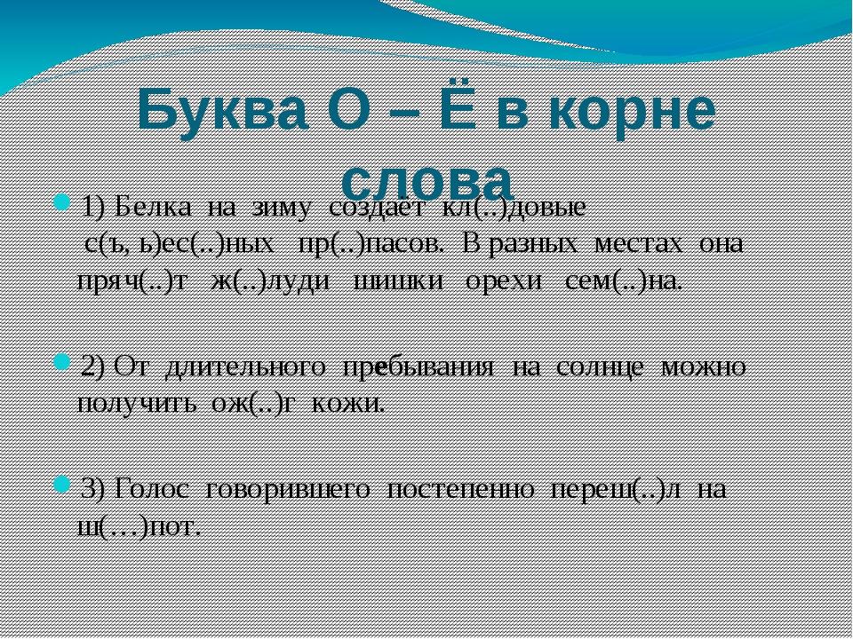 Буква О – Ё в корне слова 1) Белка на зиму создаёт кл(..)довые с(ъ, ь)ес(..)н...
