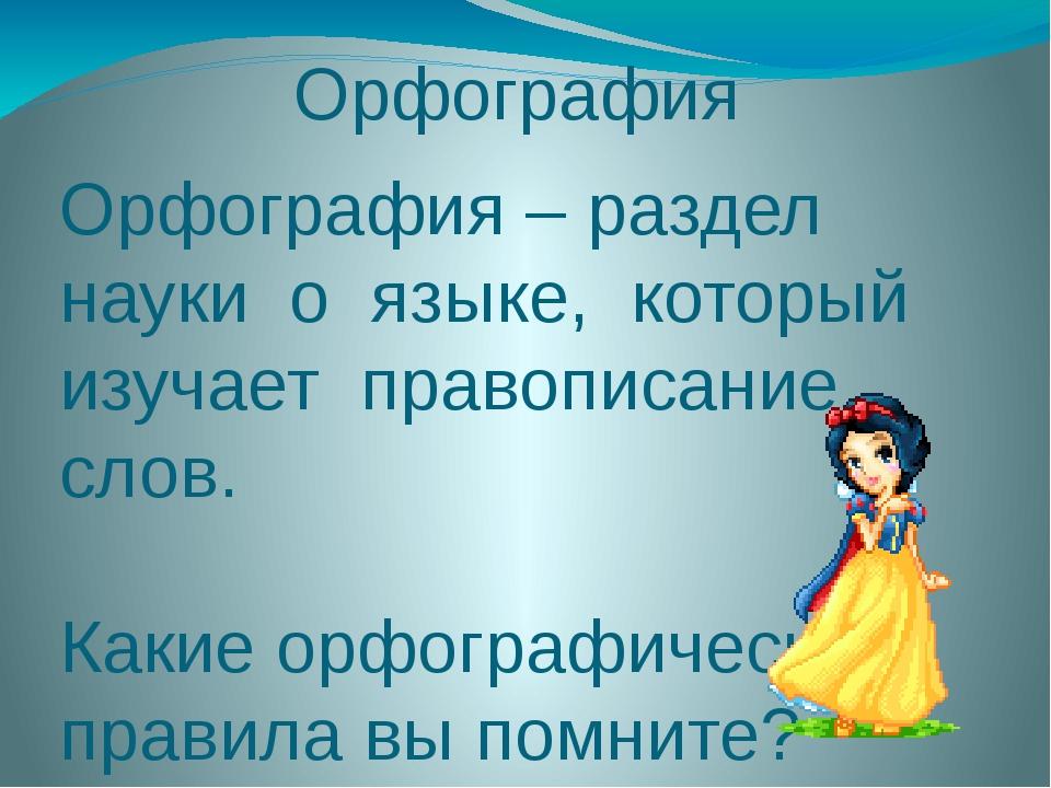 Орфография Орфография – раздел науки о языке, который изучает правописание сл...