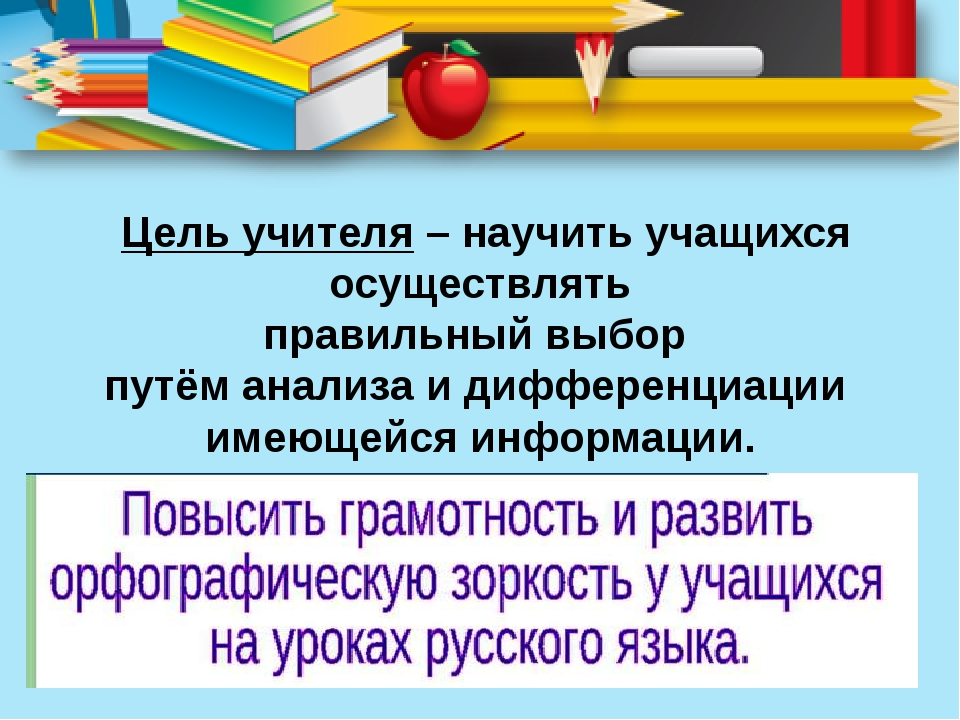 Цель учителя– научить учащихся осуществлять правильный выбор путём анализа...