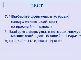 ТЕСТ 7. * Выберите формулы, в которых лакмус меняет свой цвет на красный – I