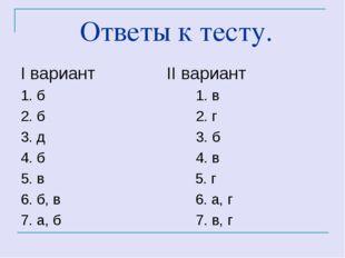 Ответы к тесту. I вариант II вариант 1. б 1. в 2. б 2. г 3. д 3. б 4. б 4. в