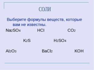 Выберите формулы веществ, которые вам не известны. Na2SO4 HCI CO2 K2S H2SO4