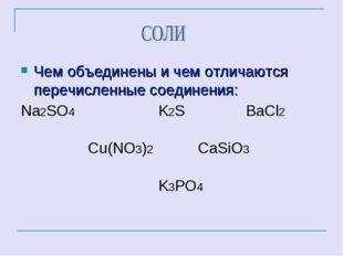 Чем объединены и чем отличаются перечисленные соединения: Na2SO4 K2S ВаCl2 C
