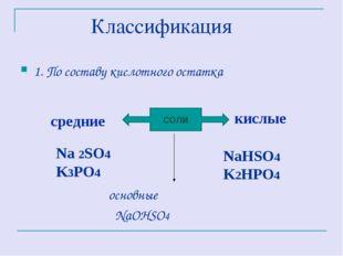 Классификация 1. По составу кислотного остатка основные NaOHSO4 СОЛИ средние