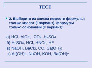 ТЕСТ 2. Выберите из списка веществ формулы: только кислот (I вариант), форму