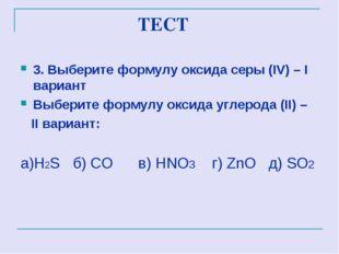 ТЕСТ 3. Выберите формулу оксида серы (IV) – I вариант Выберите формулу оксид