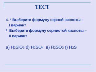 ТЕСТ 4. * Выберите формулу серной кислоты – I вариант * Выберите формулу сер
