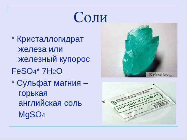Соли * Кристаллогидрат железа или железный купорос FeSO4* 7H2O * Сульфат маг...