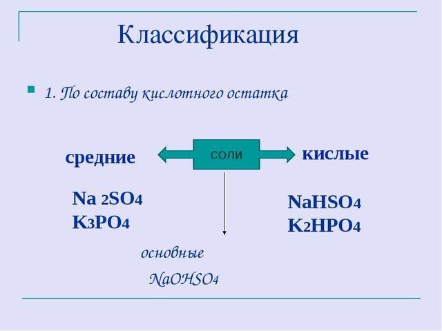 Классификация 1. По составу кислотного остатка основные NaOHSO4 СОЛИ средние...