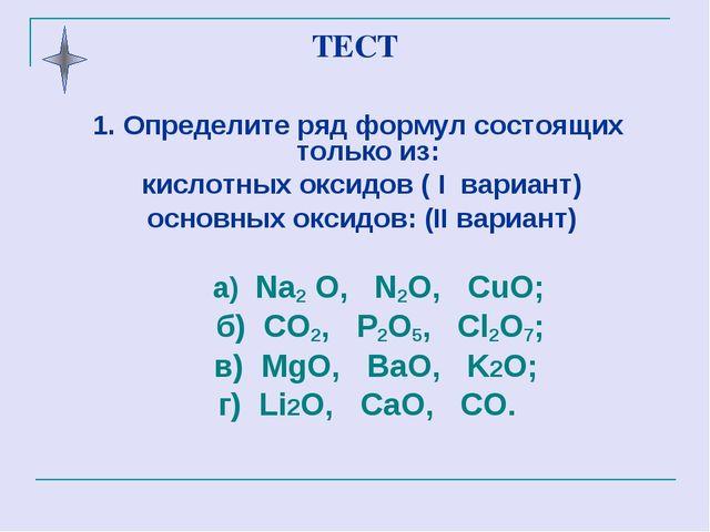 ТЕСТ 1. Определите ряд формул состоящих только из: кислотных оксидов ( I вари...