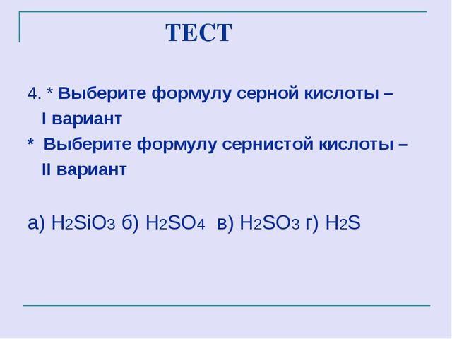 ТЕСТ 4. * Выберите формулу серной кислоты – I вариант * Выберите формулу сер...