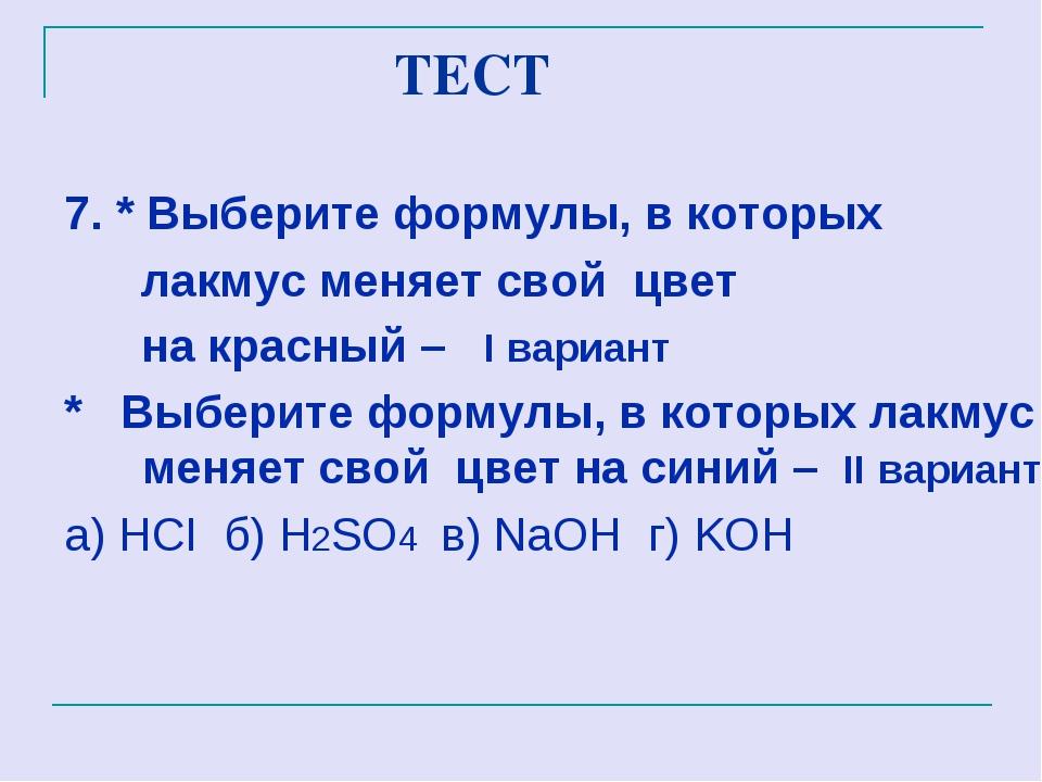 ТЕСТ 7. * Выберите формулы, в которых лакмус меняет свой цвет на красный – I...