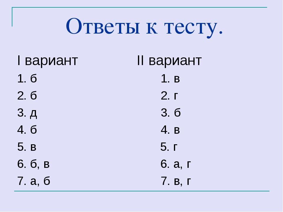 Ответы к тесту. I вариант II вариант 1. б 1. в 2. б 2. г 3. д 3. б 4. б 4. в...