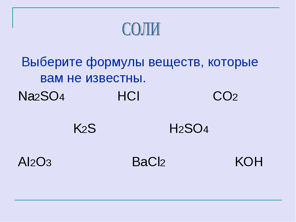 Выберите формулы веществ, которые вам не известны. Na2SO4 HCI CO2 K2S H2SO4...