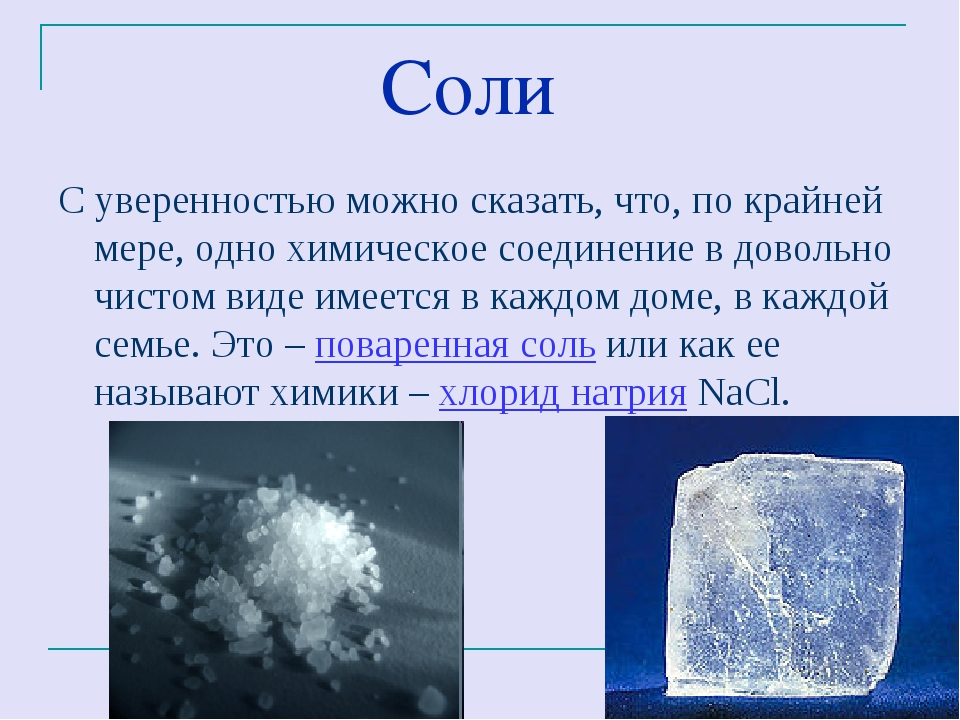 Соли С уверенностью можно сказать, что, по крайней мере, одно химическое сое...